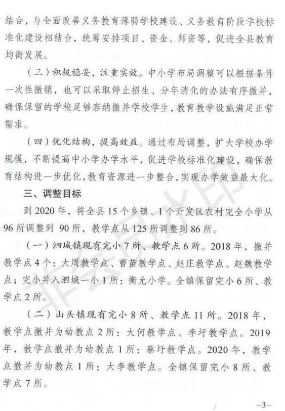 最新!安徽泗县发布2018-2020年中小学布局调小学篇美报名图片