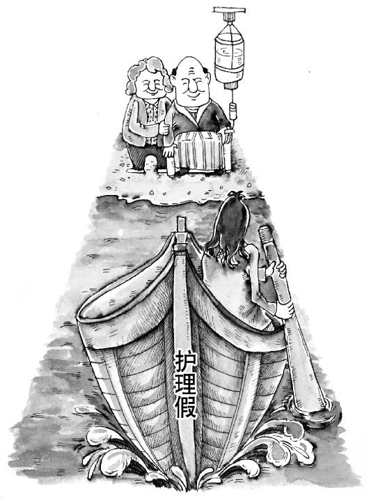 """20天""""护理假""""在河南成法定底线"""