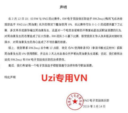 网友恶搞UZI专用VN梗惹怒RNG 官方表示已让法务处理