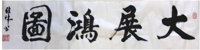 """祝贺周佳林老师获得""""艺术改变生活德艺双馨艺术家""""荣誉"""