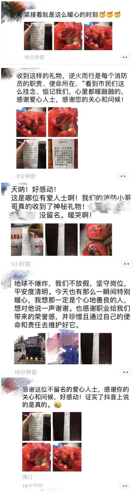 """海口消防收到""""神秘""""外卖 留言:请每次出警务"""