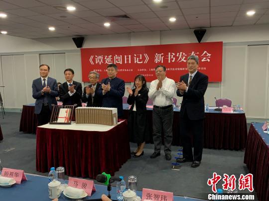 《谭延闿日记》新书发布会4月11日在上海图书馆举行。 缪璐摄
