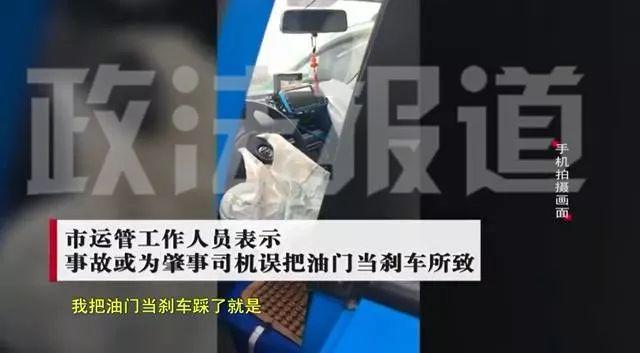 出租车司机误把刹车当油门 昌北机场四车相