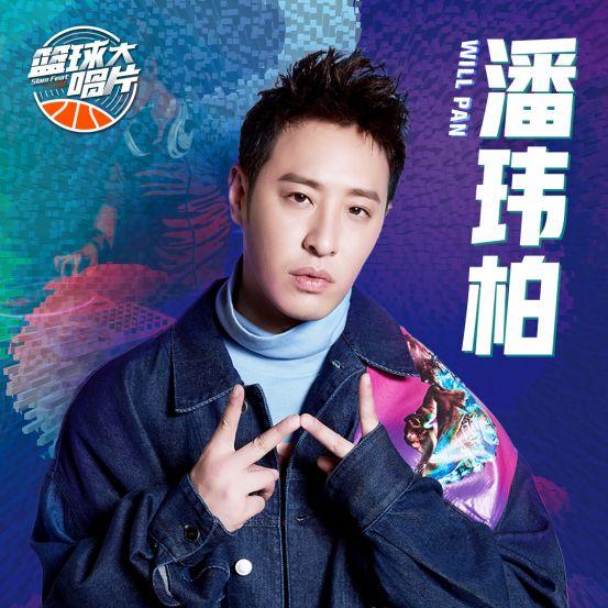 酷狗燃放潘玮柏实力创作《Winner》腾讯体育男篮世界杯主题曲
