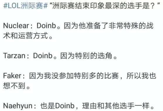 洲际赛败北Doinb获得一致认可两段采访让粉丝们泪目
