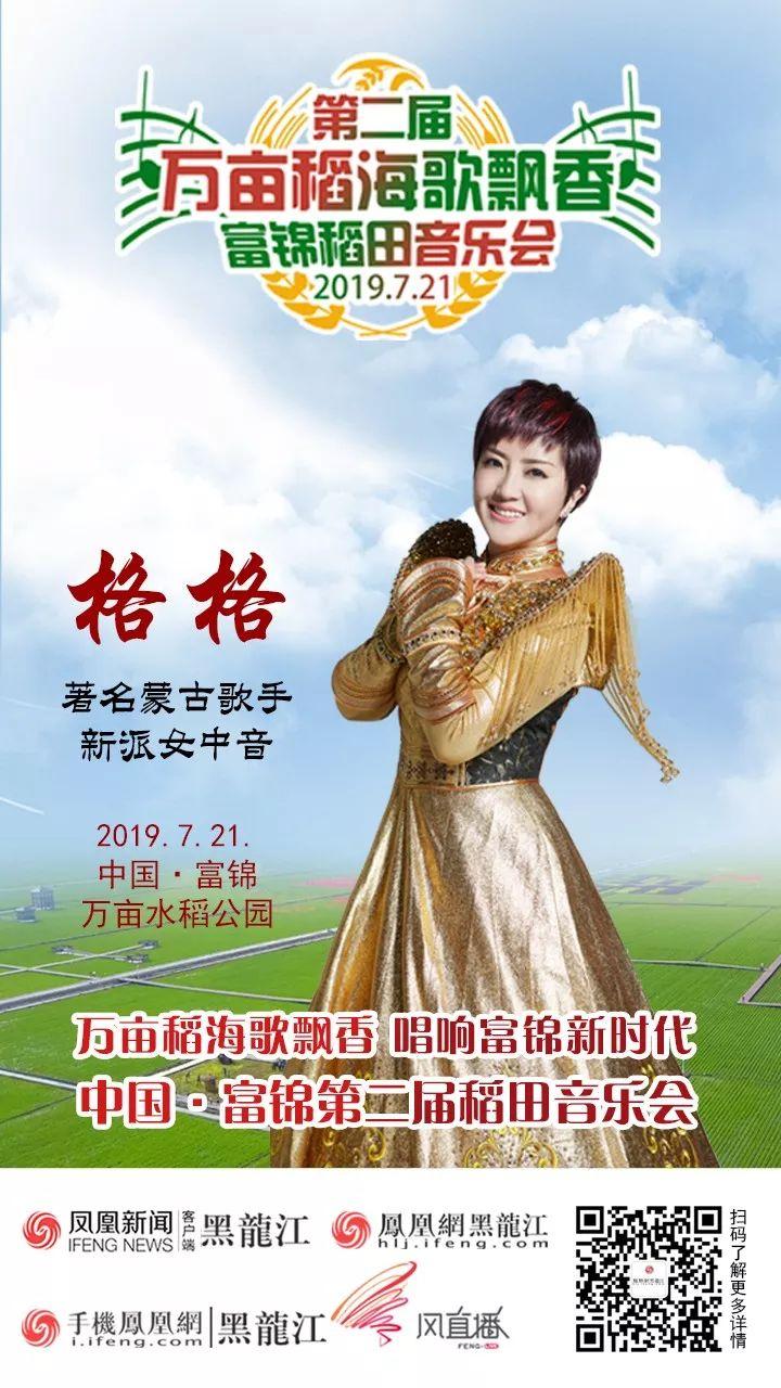 内蒙古著名女歌手——格格向你发