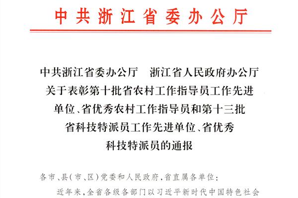 宁波市获评第十三批省科技特派员