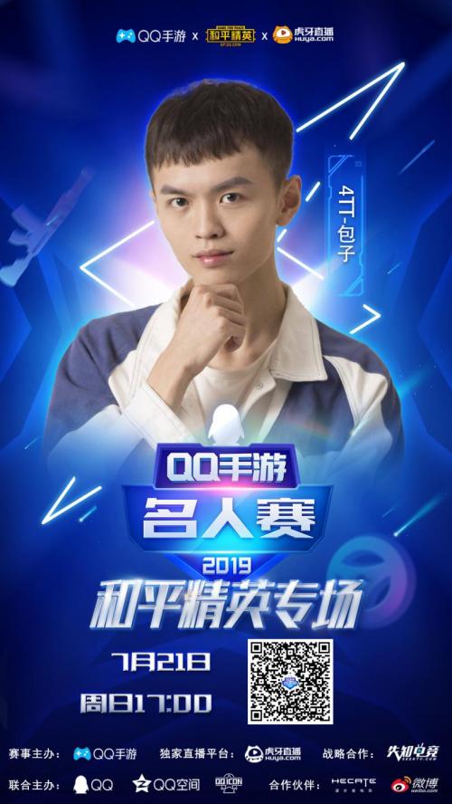 QQ手游名人赛赵天宇携手4TT包子叶雪快乐刚枪