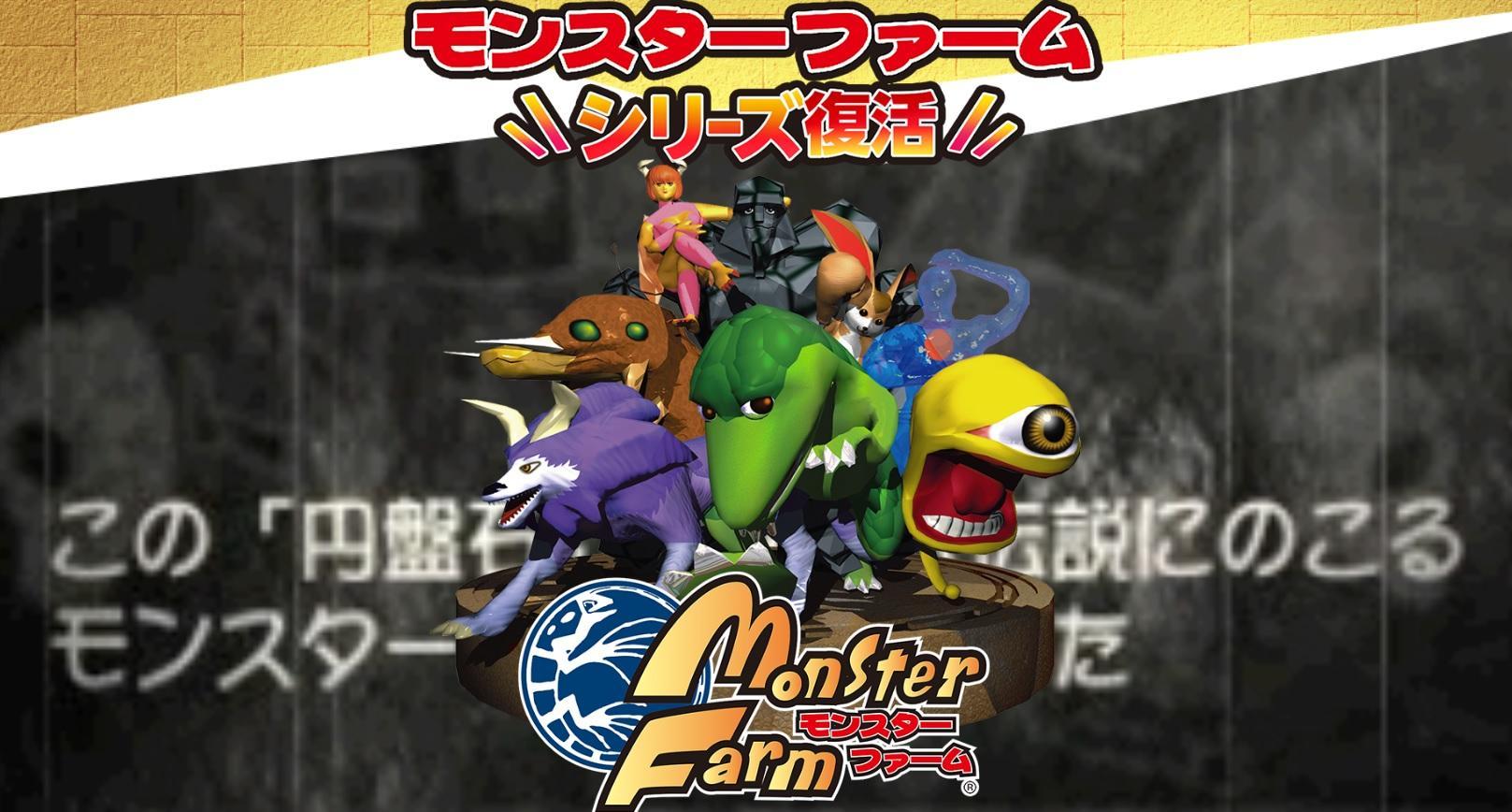 游戏《怪兽农场》系列复活 初代移植版将在年内推出