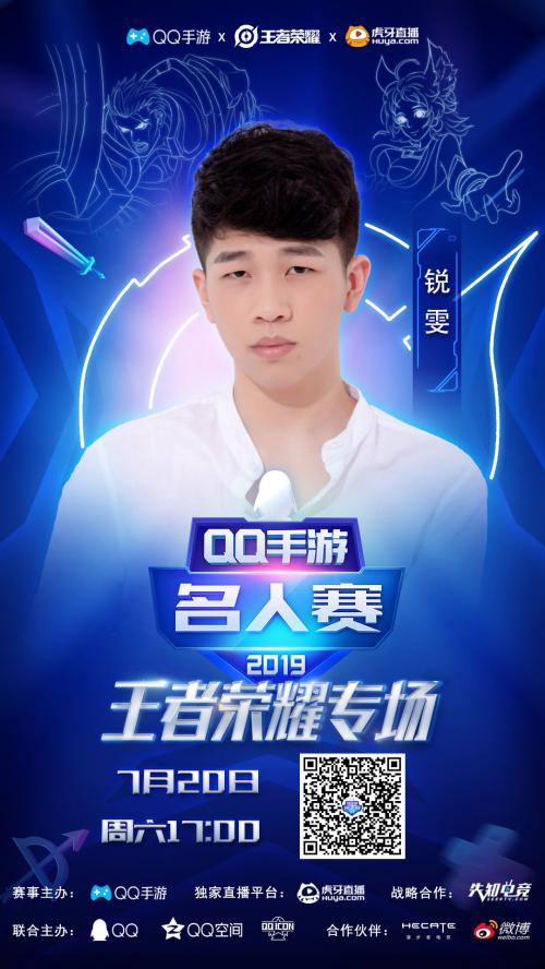 赵天宇携手众主播共赴QQ手游名人赛 直言这游戏好难