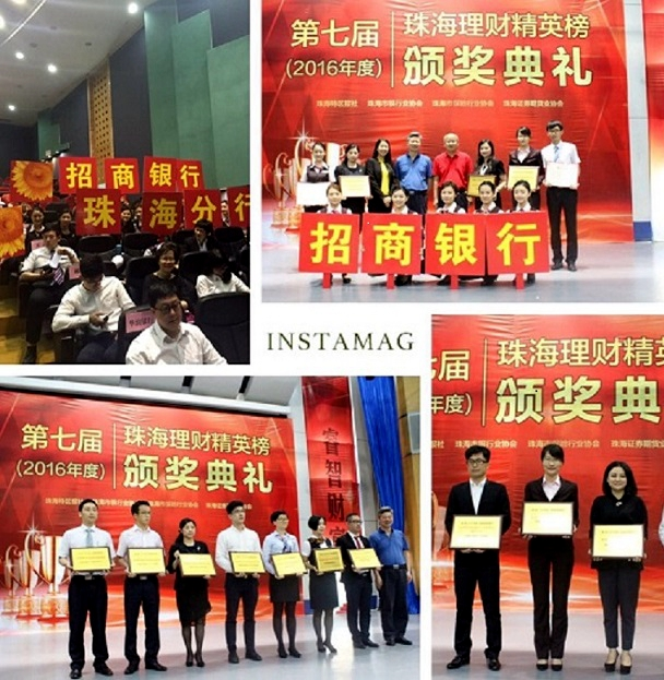 招商银行在第七届珠海理财精英榜评选中斩获