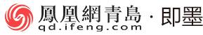 凤凰网大发排列5即墨