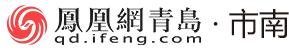 凤凰网青岛即墨