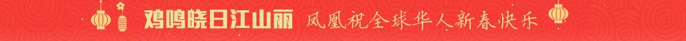 鸡鸣晓日江山丽 凤凰祝全球华人新春快乐!