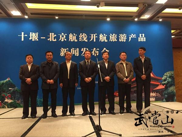 武当山机场成功开通直飞北京航线