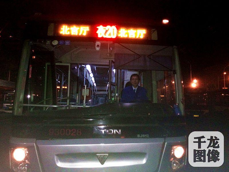 发车前李师傅将车前的标示调为夜20内查甜甜摄