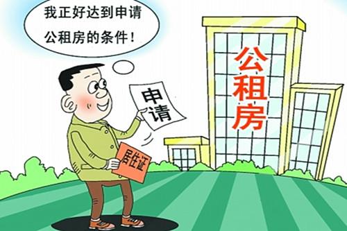 青岛低保户公租房补贴每月18元/平米