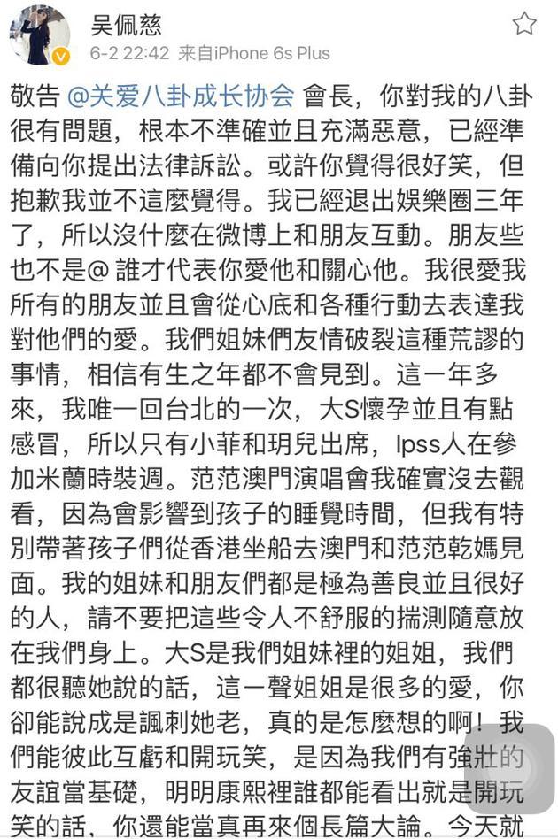 """吴佩慈怒斥""""关八""""证幸福 否认与大S范范不和【星看点】"""