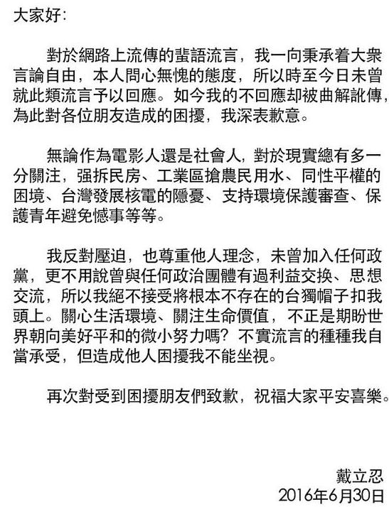 【有意思】导演戴立忍否认台独:不接受台独帽子扣头上