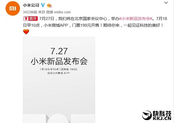 小米笔记本/红米旗舰!小米新品发布会确定:7月27日