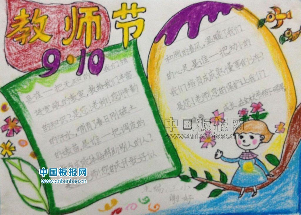 2016感恩教师节手抄报大全(组图)