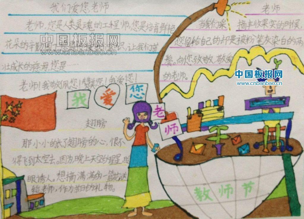 初中生教师节手抄报 设计图展示