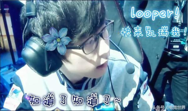 九州娱乐网 looper与meiko对话说出离队原因:不喜欢rng