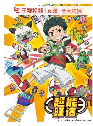 《超能旺达》中文版上线 乐视助海外动画本土