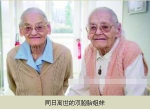 同生同死:美国97岁双胞胎姐妹户外双双跌倒离世(图)