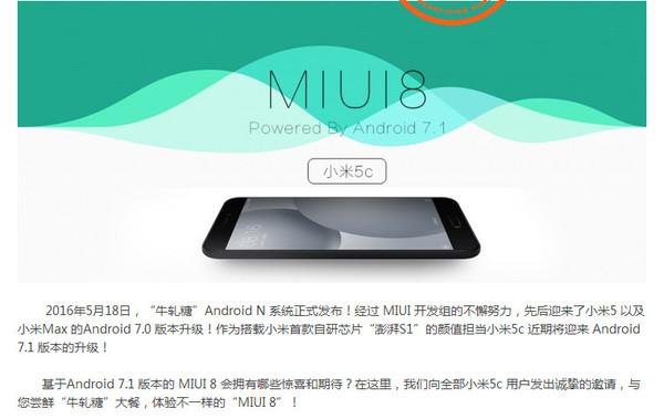 小米5c将于近期迎来Android 7.1升级