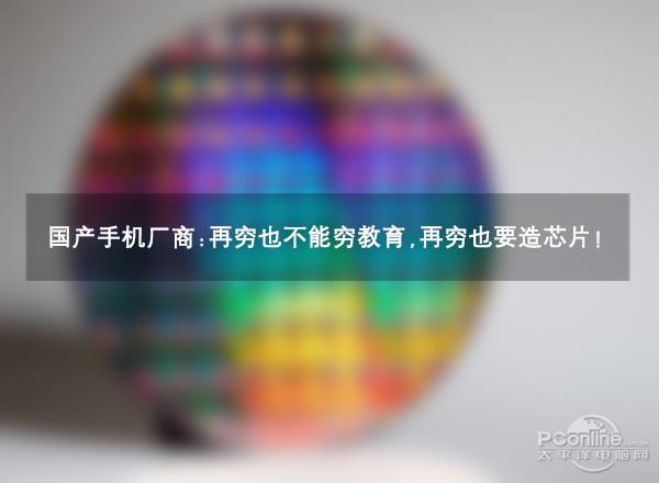 内幕!小米/华为自研CPU真因曝光:再穷也要上