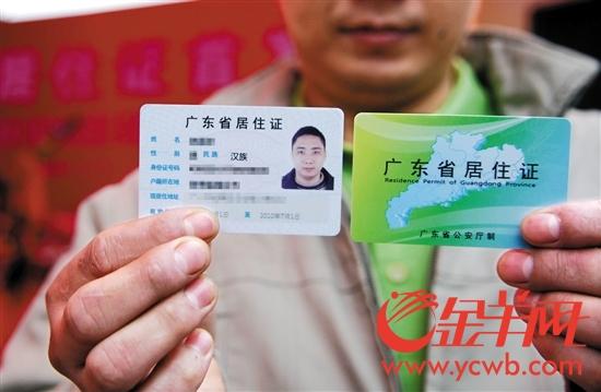 省流动人口服务管理条例拟修订 居住证或可办生育登记