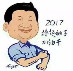 撸起袖子加油干_副本.jpg