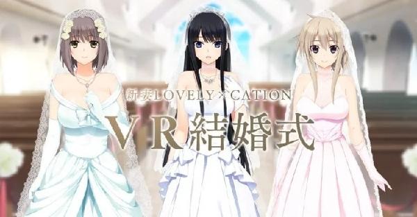 宅男新福利日本游戏玩家可借助虚拟现实技术与女主角办婚礼