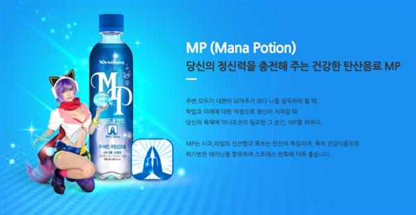 喝了真能回血补蓝!韩国推出HP/MP游戏饮料