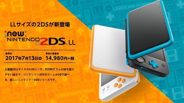 任天堂自曝2DS LL掌机发布动机:玩家凌乱了