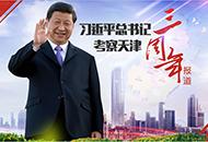 习近平总书记考察天津三周年:活力天津