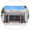中国文化书院
