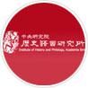 台湾中研院历史语言研究所