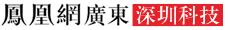 鳳凰網廣東佛山