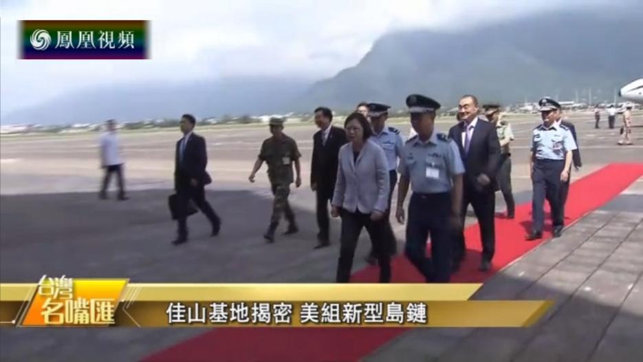 2016-06-04台湾名嘴汇 蔡英文视察佳山空军基地 打破视察陆军惯例