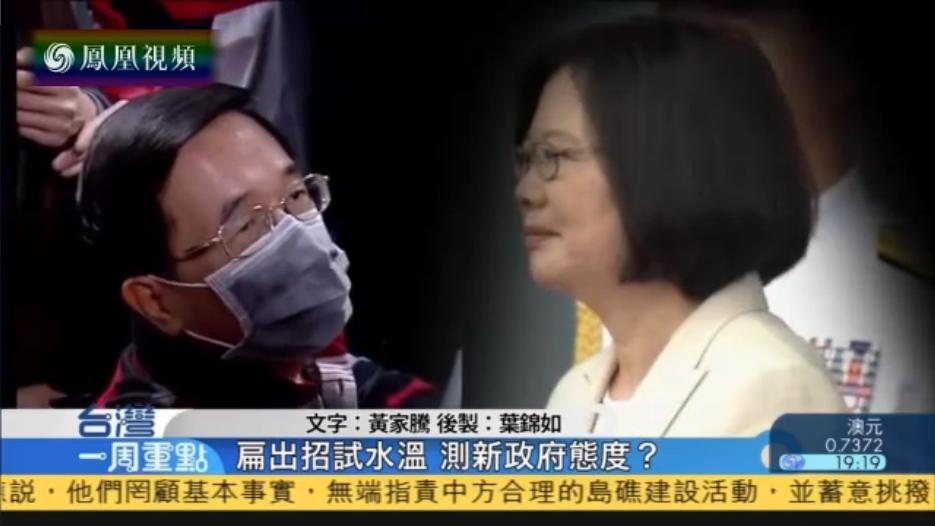 2016-06-04台湾一周重点 陈水扁将出席募款餐会 或逼蔡英文给特赦