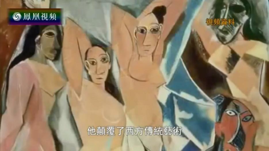 2016-06-04文化大观园 来吧毕加索——毕加索走进中国艺术大展