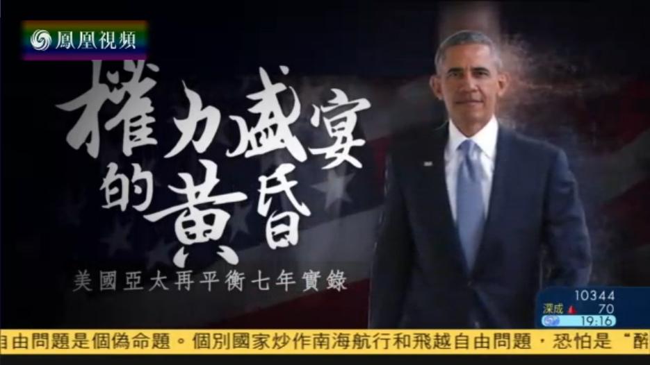 2016-06-05大新闻大历史 权力盛宴的黄昏——美亚太再平衡七年实录