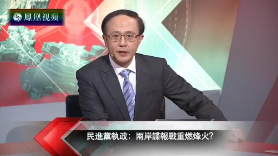2016-06-05寰宇大战略 民进党执政 两岸谍报战重燃烽火?