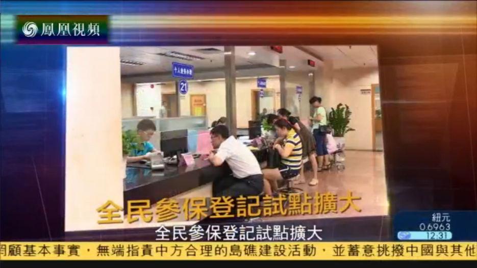 2016-06-05大政商道 全民参保登记试点扩大