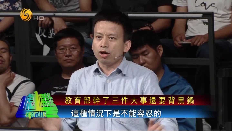 2016-06-04一虎一席谈 高考改革能否摆脱公平困局