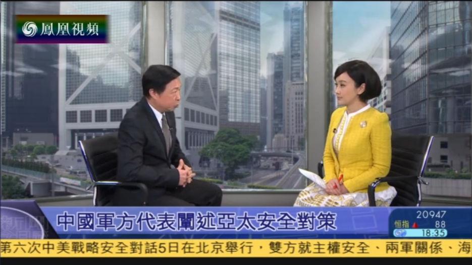 2016-06-05新闻今日谈 中国军方代表阐述亚太安全对策