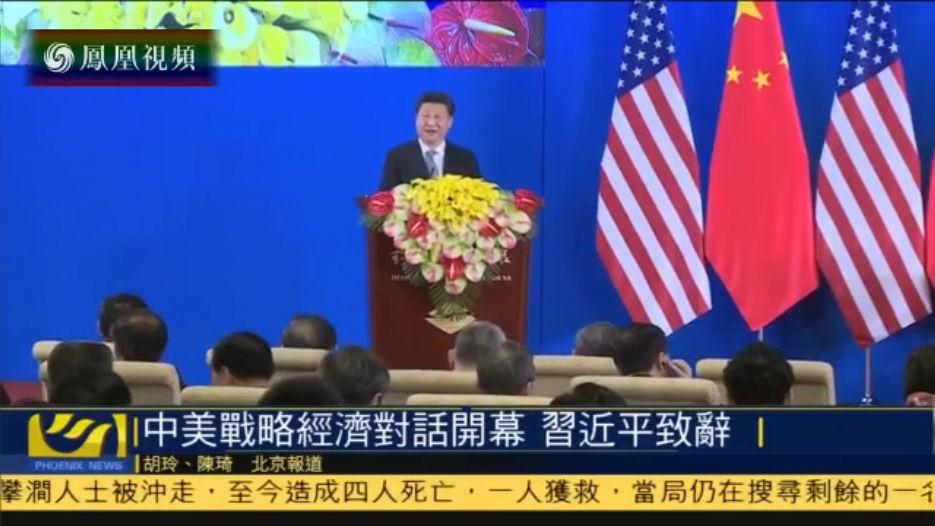 2016-06-06资讯快递 中美战略与经济对话开幕 习近平致辞