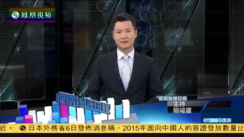 2016-06-06凤凰财经日报 肖炼:中美投资谈判获进展 新负面清单将出炉